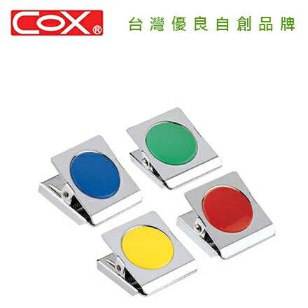 COX 三燕 MS-300 彩色磁夾【圓型膠片】 / 個