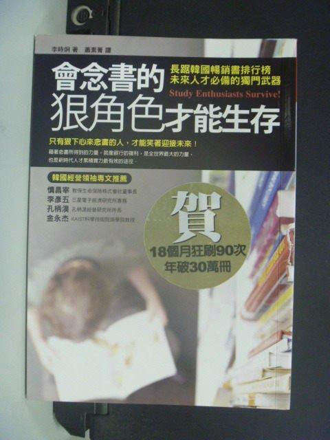 【書寶二手書T5/心理_JFK】會念書的狠角色才能生存_李時炯 , 蕭素菁