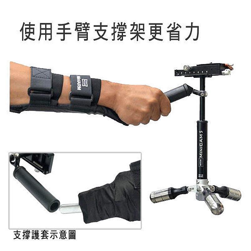◎相機專家◎ Skyler MiniArm 手持穩定器支撐架 手臂支撐架 可搭配 Minicam Minione 公司貨