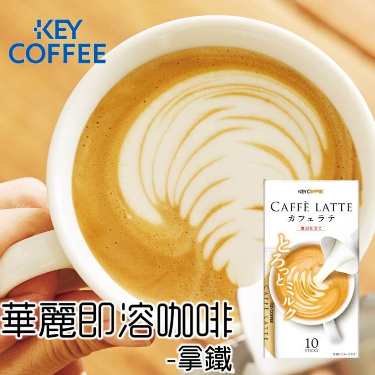 【KEY COFFEE】華麗即溶咖啡-拿鐵10入62g  /  卡布奇諾8入42.4g  日本進口三合一沖泡粉 3.18-4 / 7店休 暫停出貨 1