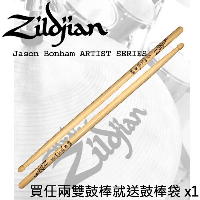 【非凡樂器】美國專業品牌 Zildjian Jason Bonham 簽名鼓棒/標準爵士鼓棒【買2雙送鼓棒袋】