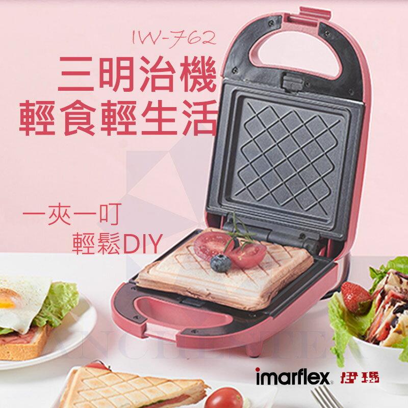 捷斯特生活3C Imarflex 伊瑪 三明治機 自製早餐/ 下午茶 IW-762 (粉色) 點心機 鬆餅機