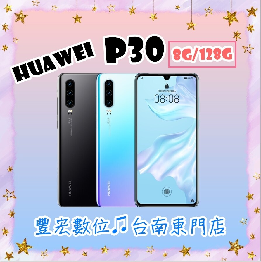 P30 華為 (8G/128G) 6.1吋 Huawei 雙卡 全新未拆 原廠公司貨 原廠保固一年 絕非整新機 【雄華國際】