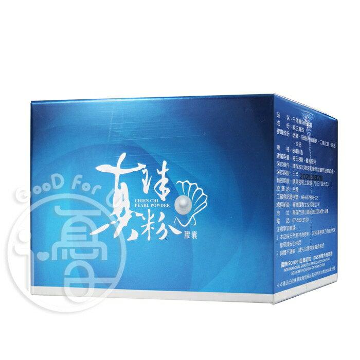 BEAUTY小舖 千琦珍珠粉膠囊 60顆/盒【i -優】【樂天網銀結帳10%回饋】