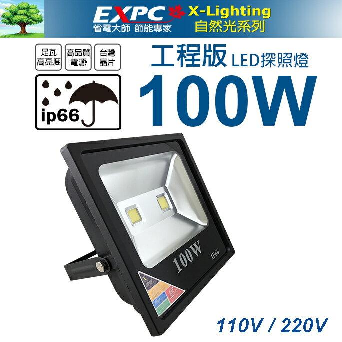超殺價! 工程版 100W LED 探照燈 投射燈 舞台燈 防水 (30W 50W 200W) X-LIGHTING