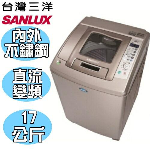 《特促可議價》SANLUX台灣三洋【SW-17DUA】17公斤直流變頻超音波洗衣機