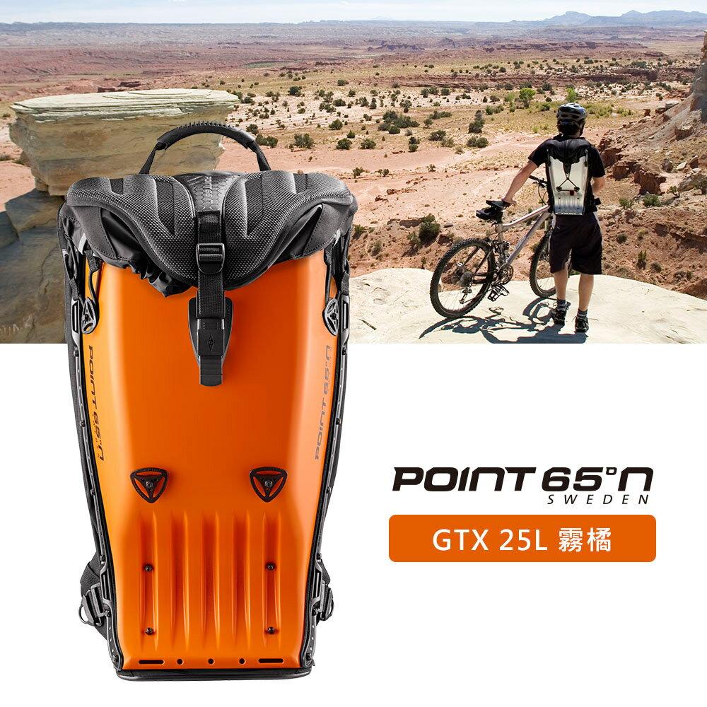 【POINT 65°N】瑞典寶麗包GTX 25L硬殼後背包-霧橘
