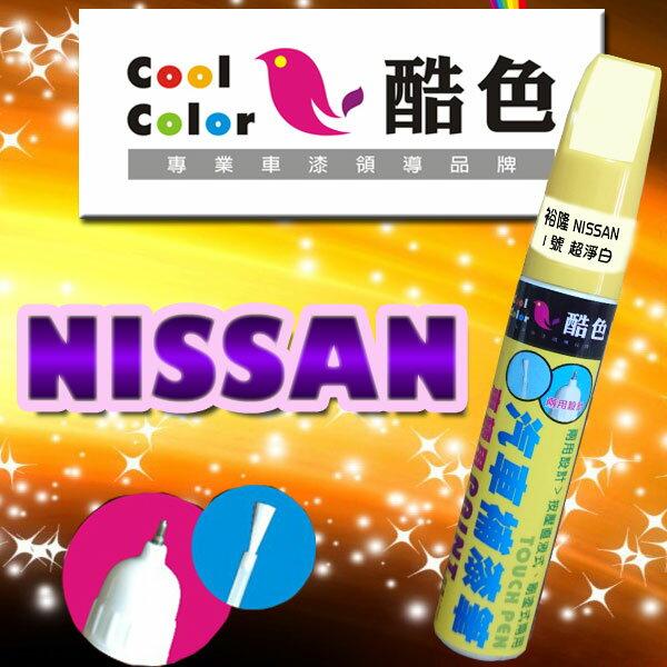 (特價品)裕隆NISSAN 車色專用,酷色汽車補漆筆,各式車色均可訂製,車漆修補,專業色號調色