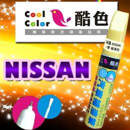 裕隆NISSAN 酷色汽車補漆筆 訂製 修補 調色