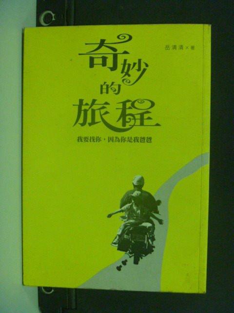 【書寶二手書T3/文學_LPY】奇妙的旅程--我要找你,因為你是我爸爸_岳清清