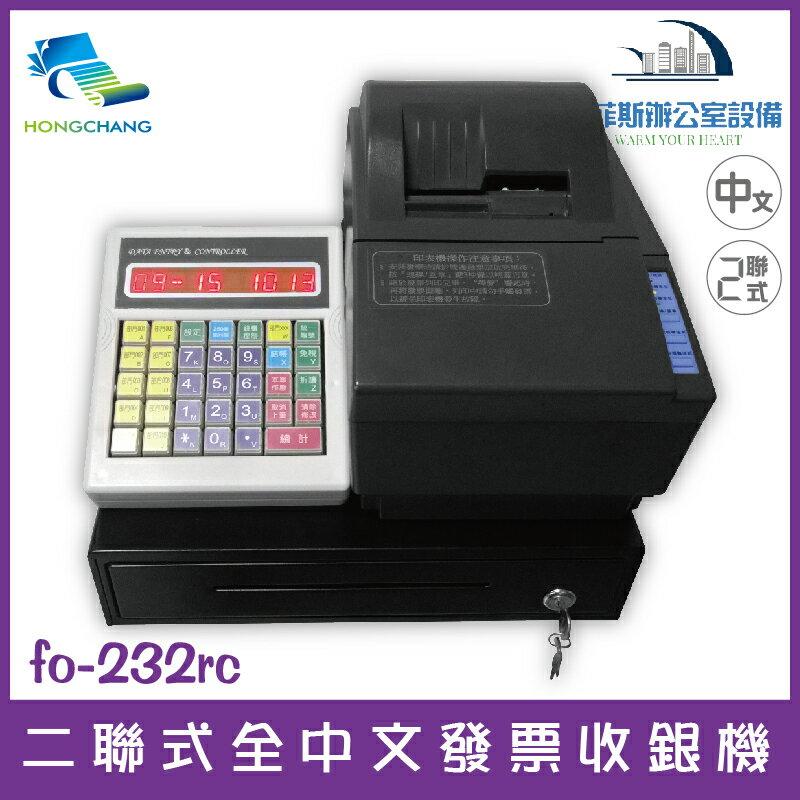 弘昌 futureOA fo-232rc 二聯式全中文發票收銀機