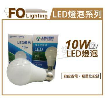 木林森照明 LED 10W 3000K 黃光 E27 全電壓 球泡燈  FO520002