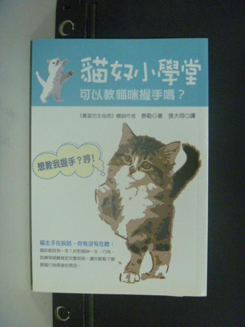 【書寶二手書T8/寵物_HIQ】貓奴小學堂:可以教貓咪握手嗎-貓咪事務所_張大同, 泰勒