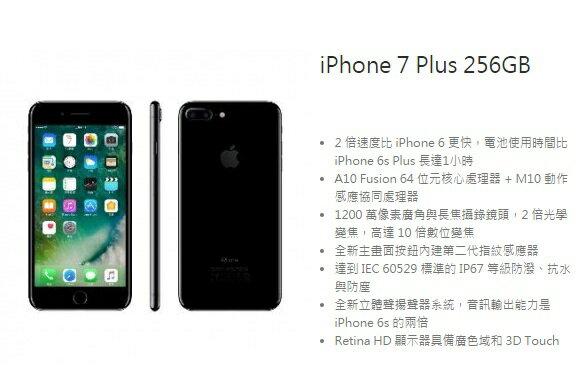 【少東通訊】IPHONE 7 Plus 256G 霧黑色 玫瑰金 曜石黑 金 白