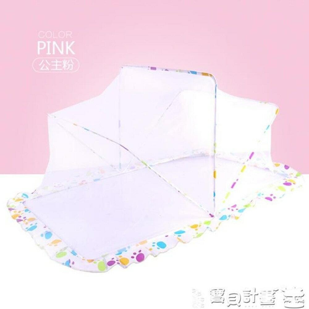 兒童蚊帳 嬰兒蚊帳罩可折疊便攜式新生兒寶寶兒童小孩蒙古包帶支架通用無底JD 寶貝計畫 2