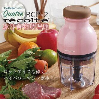 【附贈43道料理食譜】 recolte 麗克特 RCP-2 Quatre 時尚冰沙食物調理機 公司貨 免運
