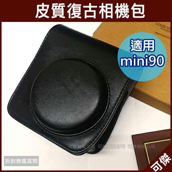 可傑 富士 MINI 90 mini90 復古相機包 皮套 皮質包 拍立得相機 配件 相機套 附背帶 材質柔軟