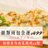 【四月★贈南瓜饅頭3顆】餅類兩包含運促銷價$499!贈南瓜饅頭3顆★香酥抓餅4入、南瓜抓餅4入、茴香蔥油餅4入、蜜麻甜酥餅3入、蔥油餅4入、南瓜饅頭8入★ 0