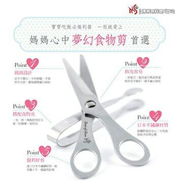 【星之愛】不鏽鋼可拆式食物剪刀 / 攜帶式料理剪(附食物夾+收納盒) 1