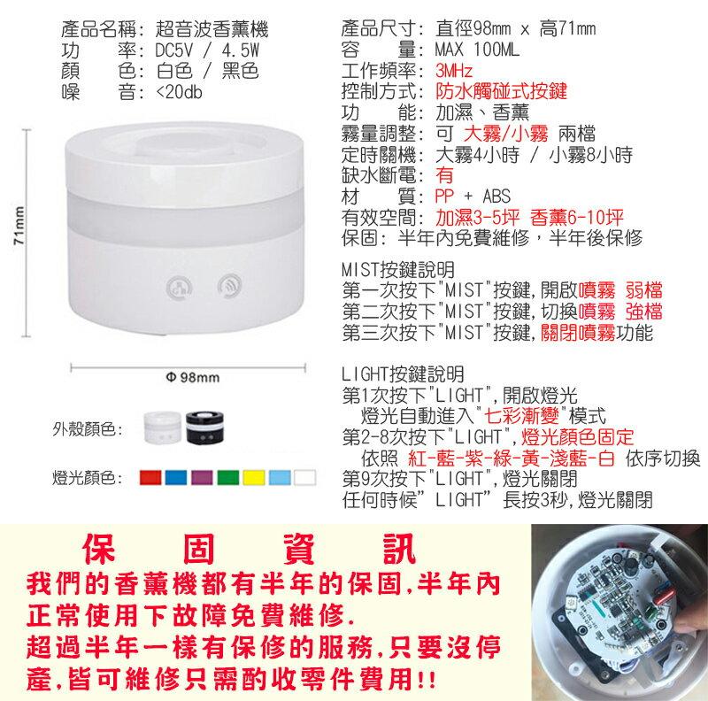 【現貨】【一年保固】圓形 時尚 香氛水氧機 彩光 附精油【來雪拼】USB供電 香氛機 加濕器