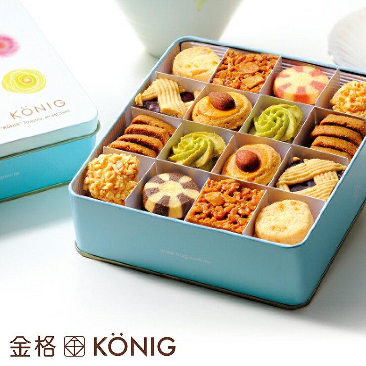 【金格】香榭午茶綜合小餅禮盒?名媛最愛法式鐵盒餅乾?手工餅乾