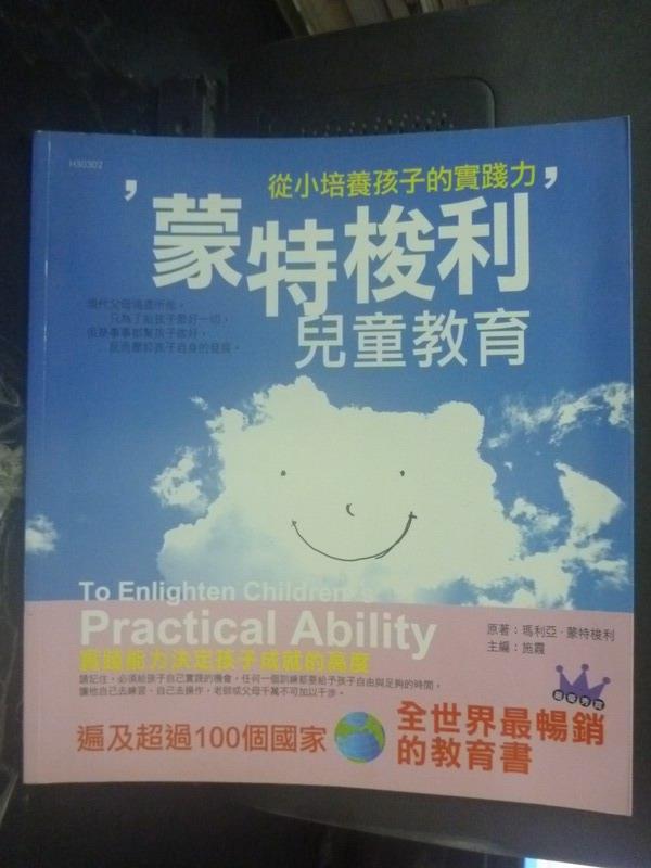【書寶二手書T7/親子_WFQ】蒙特梭利兒童教育:從小培養孩子的實踐力_施霞