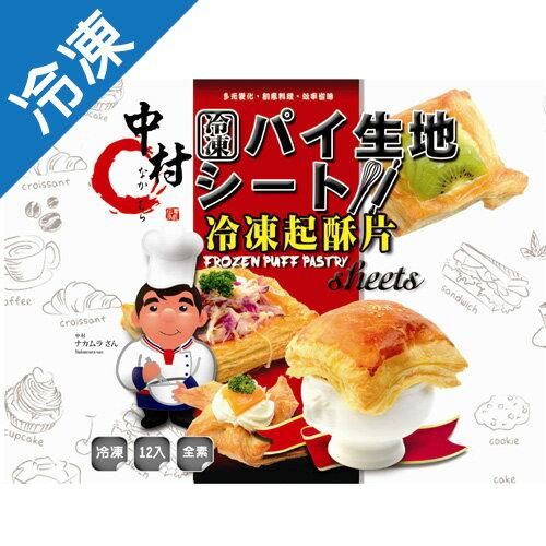 中村冷凍起酥片480G盒【愛買冷凍】