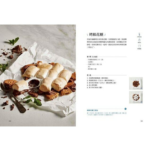 【預購】少油.超美味,氣炸鍋料理:烤全雞、炸薯條、做甜點,氣炸鍋人氣料理100道 9