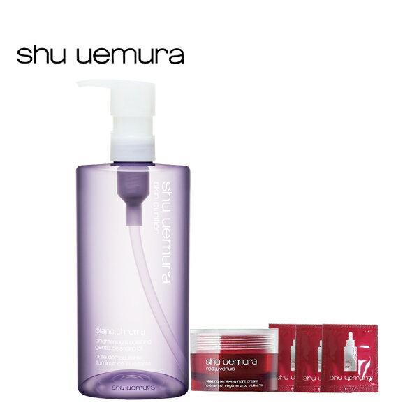 shu uemura植村秀 火山泥淨白潔顏油 再送紅肌粹乳霜+試用包 《Umeme 》