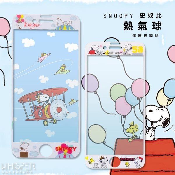 史努比 史奴比 SNOOPY 熱氣球 iPhone6/6S/6+/I7/7+/I8/8+ 強化玻璃 玻璃貼 碳纖維