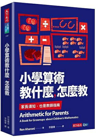 小學算術教什麼,怎麼教:家長須知,也是教師指南