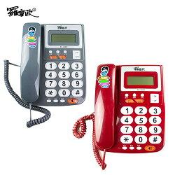羅蜜歐 超大鈴聲來電顯示有線電話TC-366R【愛買】