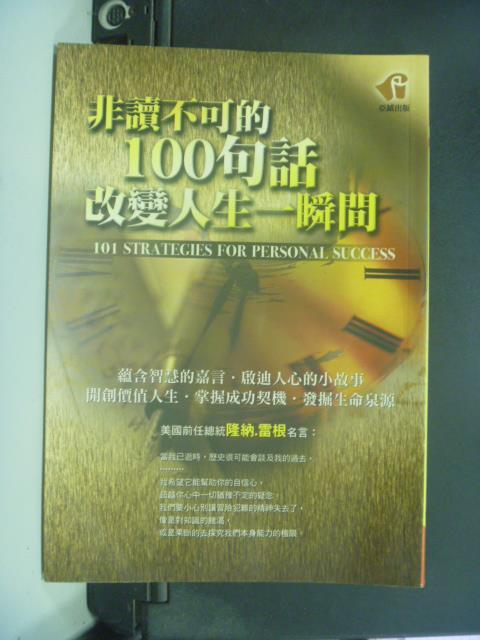 ~書寶 書T6/勵志_JHG~非讀不可的100句話:改變人生一瞬間_William P.