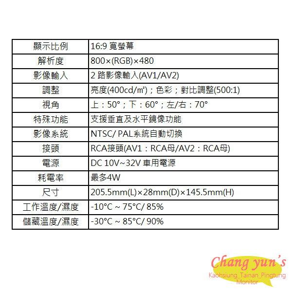 ►高雄/台南/屏東監視器◄ 車載監視器 螢幕 支架立式 7吋 IPS LED 液晶螢幕顯示器