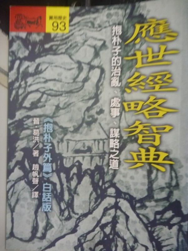 【書寶二手書T7/歷史_JAW】應世經略智典-抱朴子外篇_葛洪, 趙帆聲, 李佳穎