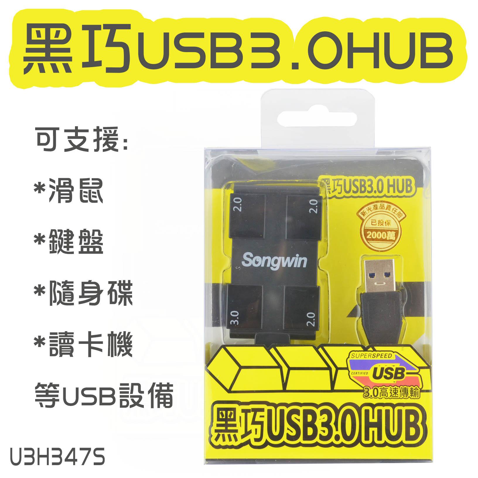 嚴選黑巧USB3.0 HUB-黑 U3H347S 集線器
