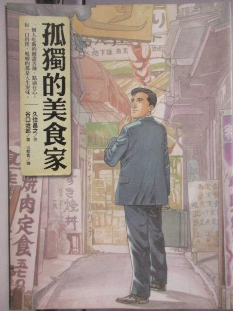 【書寶二手書T5/漫畫書_OBL】孤獨的美食家_久住昌之