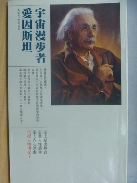 【書寶二手書T4/傳記_LRT】宇宙漫步者-愛因斯坦