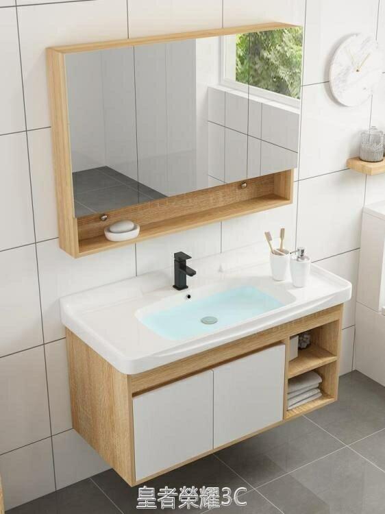 【免運】浴櫃 北歐浴室櫃組合簡約洗手盆櫃洗臉盆櫃組合衛生間洗漱台小戶型衛浴YTL 皇者榮耀3C