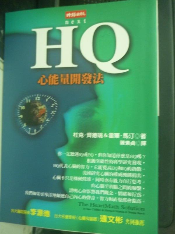 【書寶二手書T1/心理_INO】HQ 革命-心比腦還聰明_杜克.齊德瑞, 陳素貞
