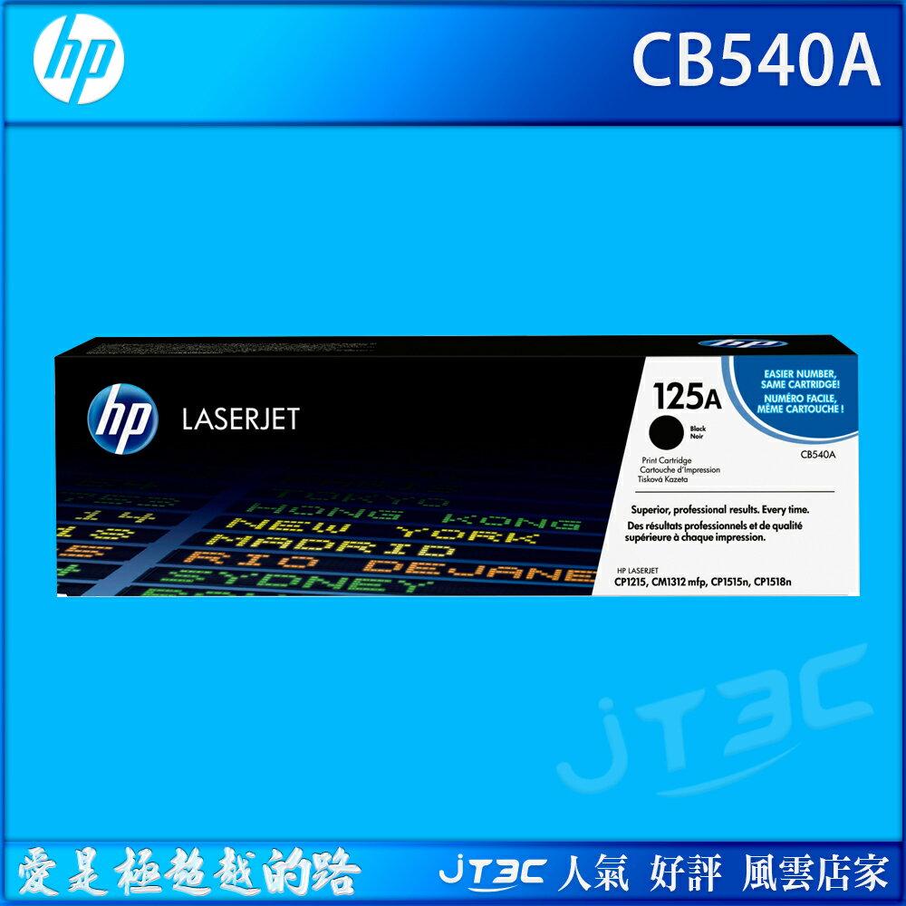 HP CB540A 原廠黑色碳粉匣