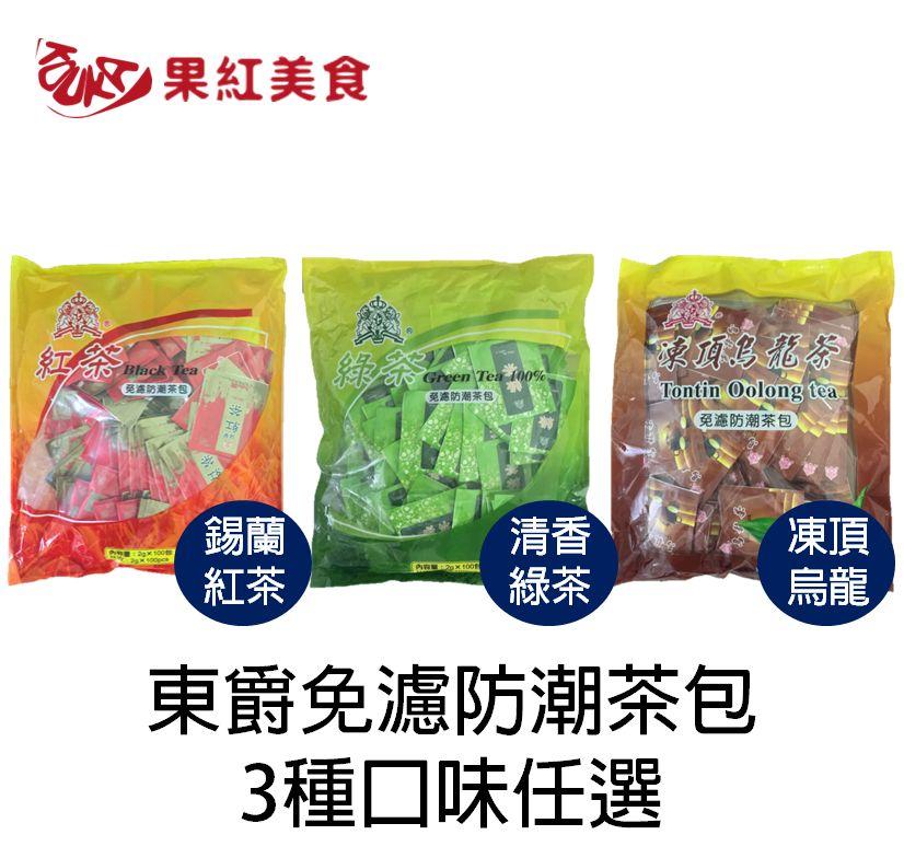 [超取599免運] DONG JYUE 東爵免濾防潮茶包 凍頂烏龍茶 錫蘭紅茶 綠茶 每袋內有100小包 無糖綠茶