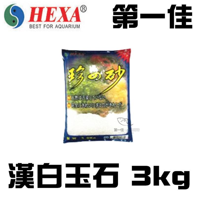 [第一佳水族寵物] 台灣HEXA海薩 漢白玉石 底砂 3kg 造景的好幫手