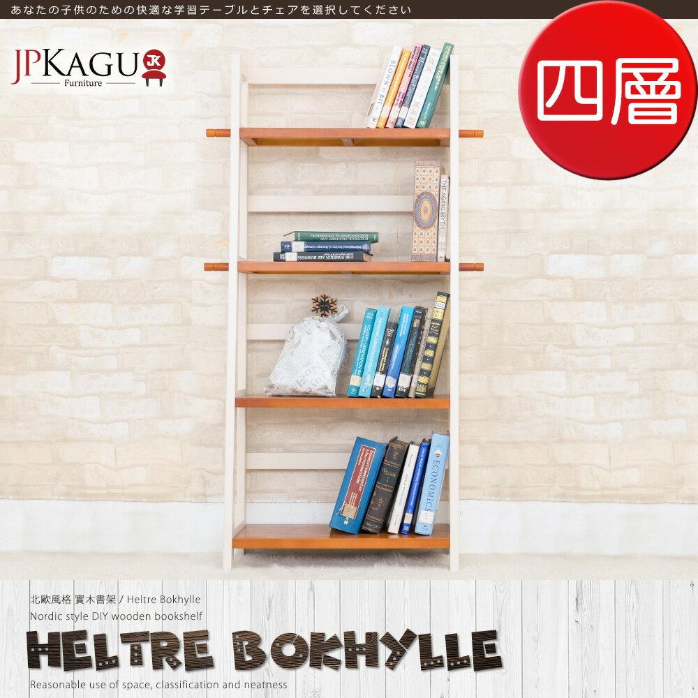 JP Kagu嚴選 北歐DIY實木書架 / 置物架-四層(BK4154) - 限時優惠好康折扣