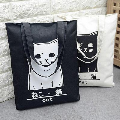 惡南宅急店【0017L】趣味貓 帆布袋 帆布包 環保袋 文青包 手提袋 女包肩背包側背包《有內袋》