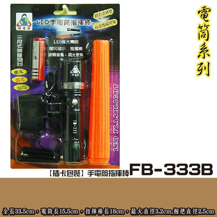 【蝦皮商城】鋒寶 插卡包裝手電筒指揮棒 FB-333B型 打光 關燈 停電必備 效果