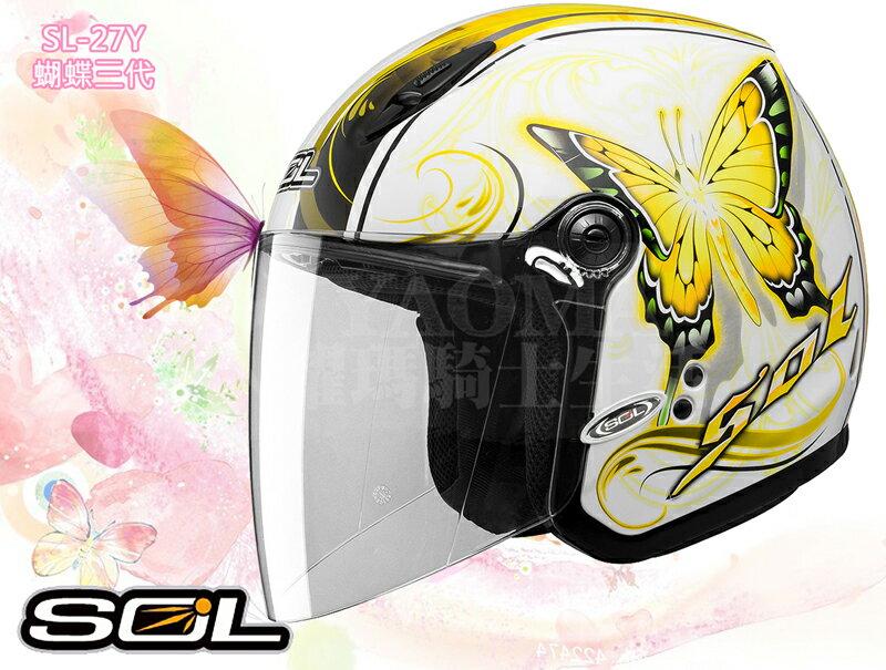 SOL安全帽| 27Y 蝴蝶三代 白/黃【小頭圍.可加外鏡片】『耀瑪騎士生活機車部品』