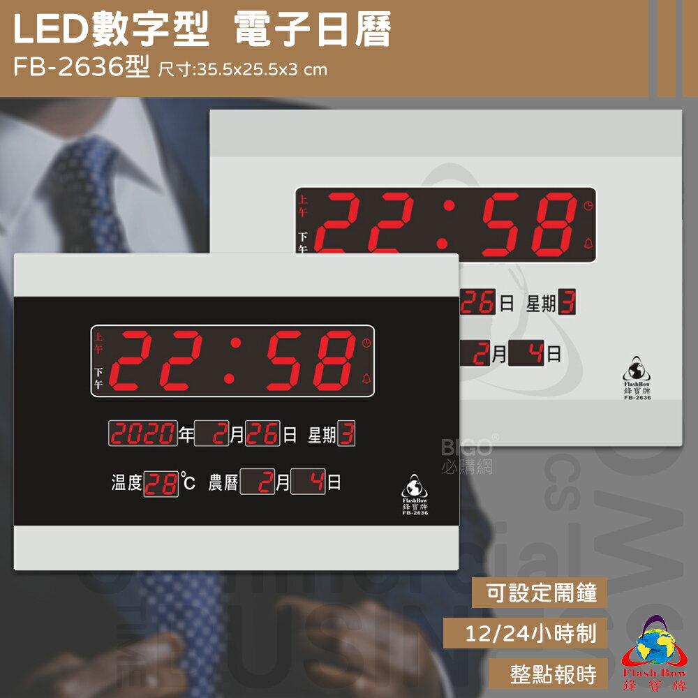 鋒寶 FB-2636 LED電子日曆 數字型 萬年曆 時鐘 電子時鐘 電子鐘 報時 日曆 掛鐘 LED時鐘 數字鐘