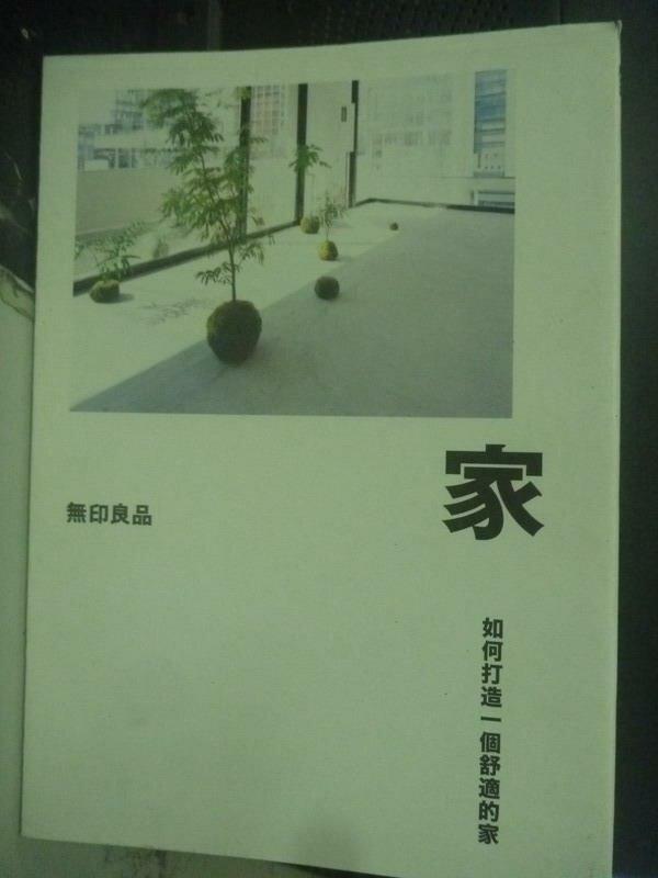 ~書寶 書T2/ _XGC~家:如何打造一個舒適的家_無印良品  原研哉、橋本麻里