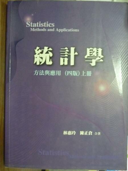 【書寶二手書T1/大學商學_QHJ】統計學-方法與應用(四版)上冊_林惠玲